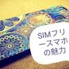 【保存版】SIMフリースマホ 魅力