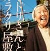 『ミドリさんとカラクリ屋敷』鈴木遥(集英社)
