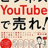 【新刊】 ユーチューバーは目指すな 酒井大輔のビジネスYouTubeで売れ