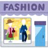 40代からのファッションの「品」について「下品」より悪いのは「無品」?