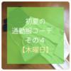 初夏の通勤服コーデ その4【木曜日】