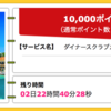 【ハピタス】ダイナースクラブカードが10,000pt(10,000円)にアップ! さらにもれなく最大60,000ポイントがもらえる新規入会キャンペーンも!
