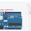 TinkercadによるArduinoシミュレーション1 ~ Tinkercad導入からLチカまで