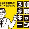 ふるさと納税 4市町村+東京都 除外、マイナンバー活用 医療費控除簡素化