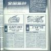 アルカディア 18 : アルカディア Vol.18 ( 2001 年 11 月号 )