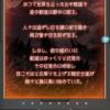 グラブル「決戦!星の古戦場(31回目)」攻略メモ