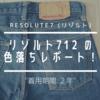 【2年間着用】リゾルト712の色落ち・エイジングレポート