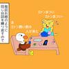 【小ネタ】ミトン熱い教