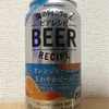 SUNTORY 海の向こうのビアレシピ オレンジピールのさわやかビール