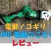 KIMO電動のこぎりを買ってみたのでレビューしてみたいと思います