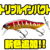 【シマノ】ペラを装着したウェイクベイト「トリプルインパクト」に新色追加!