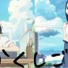 新作アニメ紹介!最終話を迎える「かくしごと」第9話まで見た感想(レビュー)