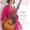アコースティックギター・マガジン vol.69