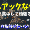 【マニアックな仏語】「これに集中して頑張るぞ~」 のフランス語が日本人の名前みたいシリーズ2