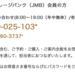 国際線特典航空券変更後、マイルの払い戻しは電話対応で返還