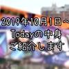 【TDL・TDS】2019年10月1日~のToday中身紹介