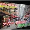 【おじゃMAPin香港】特集番組を見るとまた行きたくなっちゃいます