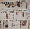 「令和」初日 祝賀に包まれた在京紙の報道の記録