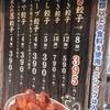 ちょいと一杯なお店になった川越のホワイト餃子のお店「はながさ」の感想です?!