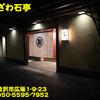 かなざわ石亭〜2019年12月のグルメその3〜
