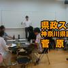 第245〜247回県政スクエア〜テーマ:将来の介護へ準備すること