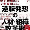 "PDCA日記 / Diary Vol. 311「小さな失敗を繰り返す」/ ""Repeat making small mistakes"""
