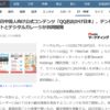 中国に関連した気になるデジタル、インターネット関連のニュース