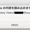 Inkscape 1.0 beta-1 でホームディレクトリ以外にアクセスできない問題
