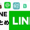 LINEサービスについてまとめてみた。LINEPayとは?LINE Clovaって?