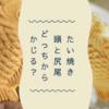 あなたはどっちからかじる?「IKKI KASUTEIRA 寺田町店」で鯛焼き