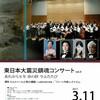 初めてフォーレクを舞台で歌う 東日本大震災鎮魂コンサート@めぐろパーシモン小ホール