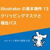 illustratorの基本操作13 クリッピングマスクと複合パス