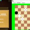 オンライン上のチェッカーゲームと対戦させてみた。