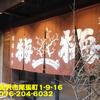 県内マ行(56)~梅梅(MeiMei)~