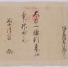 足利義稙御内書(『朽木家古文書』37 国立公文書館)