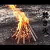 🔥【焚き火】焚き火での薪の『組み方』🏕