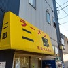 勢いつけ麺大を食すの巻@ラーメン二郎京成大久保店 164回目