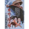 木枯し紋次郎 関わりござんせん(1972)