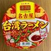 【 ニュータッチ  凄麺 名古屋台湾ラーメン 】まぜそばもラーメンも台湾人気❗️