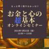 お金と心の超基本 オンラインセミナー 5/21