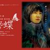 【今週公開の新作映画】「聖なる蝶 赤い部屋〔2021〕」が気になる。