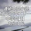 あらすじ【地方公立出身エリートと中学受験】
