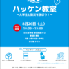 8/26(土)ハッケン教室~大学生と防災を学ぼう!~参加者募集中&余談
