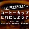 コーヒーカップは何がいいですか?柳宗理デザインがおすすめ