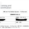 AWS DevOps Engineer - Professionalに合格した