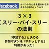 「出席します!」 と決めるまでの参加者の特徴 … 「3種の時間軸×3種の動機軸」