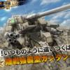 【ガンダム】追加機体は陸戦強襲型ガンタンクとゲムカモフ【バトルオペレーション2】