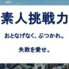【個別面談】「人材会社と教育会社のいいとこ取り」(株)日本教育クリエイト