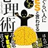 """PDCA日記 / Diary Vol. 205「1人でできるという自信は危険?」/ """"Confidence that you can do it alone is dangerous?"""""""