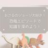 TVアニメ番組「おさるのジョージ」で恐竜好きに!恐竜のエピソードで知識を深めよう!